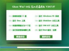 中关村GHOST WIN7 X64位 笔记本通用版v2017.07月(自动激活)