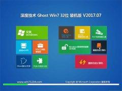 深度技术GHOST WIN7 x32位 完美装机版v2017年07月(永久激活)