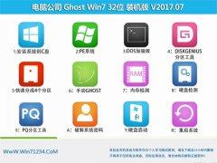 电脑公司GHOST WIN7 X32位 大神装机版2017V07(自动激活)