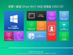 新萝卜家园GHOST WIN7 X64位 精英纯净版2017V07(永久激活)