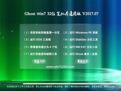 大地系统GHOST WIN7 (X32) 笔记本通用版V2017年07月(无需激活)