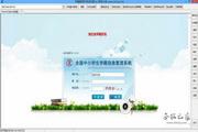 学籍管理专用浏览器