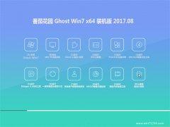 番茄花园GHOST WIN7 64位 精选装机版v2017.08(无需激活)