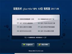 深度技术GHOST WIN7 32位 精英装机版v2017.08月(绝对激活)