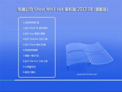 电脑公司GHOST WIN7 (X64) 内部装机版V201708(免激活)