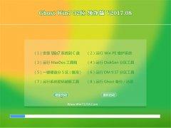 大地系统GHOST WIN7 X32 精选纯净版v2017.08(永久激活)