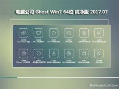 电脑公司GHOST WIN7 64位 多功能纯净版V2017年08月(永久激活)
