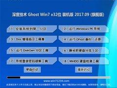 深度技术GHOST WIN7 x32位 纯净装机版2017.09(免激活)