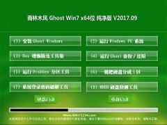雨林木风GHOST WIN7 X64位 精选纯净版V201709(绝对激活)