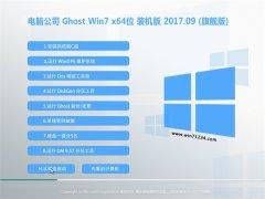 电脑公司GHOST WIN7 64位 多功能装机版2017V09(免激活)