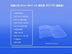 电脑公司GHOST WIN7 x32位 大神装机版v2017年09月(免激活)