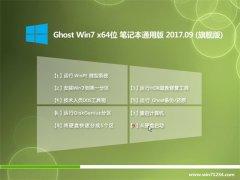 大地系统GHOST WIN7 X64 笔记本通用版2017.09(免激活)