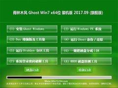 雨林木风GHOST WIN7 X64位 旗舰稳定版V201709(自动激活)