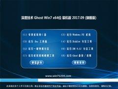 深度技术GHOST WIN7 64位 极速体验版v2017.09(免激活)
