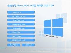 电脑公司GHOST WIN7 (X64) 纯净版2017v09(永久激活)