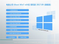 电脑公司GHOST WIN7 X64 经典珍藏版v2017年09月(免激活)