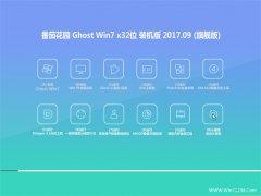 番茄花园GHOST WIN7 x32位 官方稳定版V2017.09月(免激活)