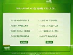大地系统GHOST WIN7 (32位) 纯净版V2017.09月(免激活)