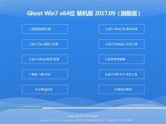 大地系统GHOST WIN7 (64位) 稳定安全版2017V09(无需激活)