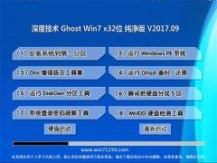 深度技术GHOST WIN7 X32 纯净版2017.09(免激活)