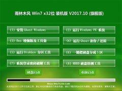 雨林木风GHOST WIN7 X32位 极速装机版2017v10(绝对激活)