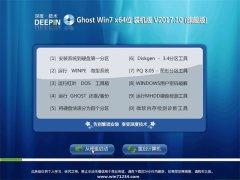 深度技术GHOST WIN7 X64位 标准装机版v2017年10月(永久激活)