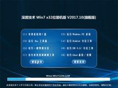 深度技术GHOST WIN7 (32位) 优化装机版V2017年10月(无需激活)