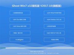 技术员联盟GHOST WIN7 x32 极速装机版V201710(免激活)