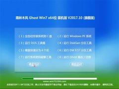 雨林木风GHOST WIN7 X64 最新装机版2017v10(永久激活)