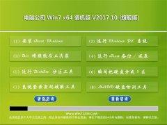 电脑公司GHOST WIN7 x64 绿色装机版v2017.10(自动激活)