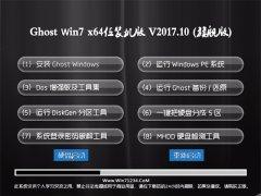 技术员联盟GHOST WIN7 (X64) 收藏装机版V201710(永久激活)