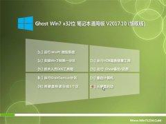 技术员联盟GHOST WIN7 X32位 笔记本通用版v2017.10月(绝对激活)