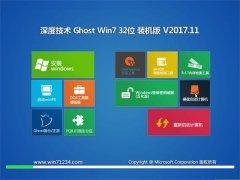 深度技术GHOST WIN7 X32位 全新装机版V201711(永久激活)