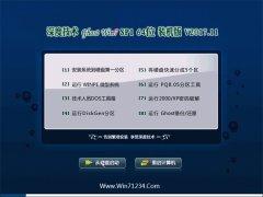 深度技术GHOST WIN7 64位 增强装机版2017V11(免激活)