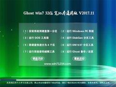 大番茄GHOST WIN7 X32位 笔记本通用版v2017年11月(无需激活)