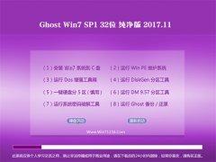 大番茄GHOST WIN7 32位 收藏纯净版V201711(永久激活)