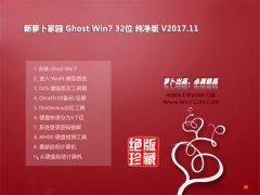 新萝卜家园GHOST WIN7 (X32) 标准纯净版2017V11(自动激活)