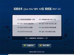 深度技术GHOST WIN7 X32 抢先装机版V201712(永久激活)