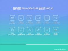 番茄花园GHOST WIN7 X64 免费装机版2017v12(无需激活)
