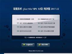 深度技术GHOST WIN7 (X32) 优化纯净版2017V12(永久激活)