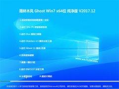 雨林木风GHOST WIN7 (X64) 绝对纯净版2017V12(无需激活)