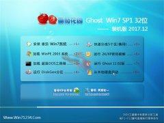 番茄花园GHOST WIN7 X32位 可靠装机版2017V12(免激活)