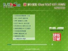 新萝卜家园GHOST WIN7 (X64) 优化装机版2017年12月(激活版)