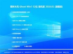 雨林木风GHOST WIN7 (X32) 热门装机版V2018年01月(激活版)