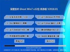 深度技术GHOST WIN7 X32 官方纯净版2018年01月(激活版)
