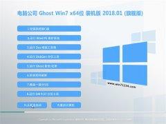 电脑公司GHOST WIN7 x64 稳定装机版v2018年01月(免激活)