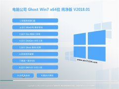 电脑公司GHOST WIN7 X64 终极纯净版v2018.01(自动激活)