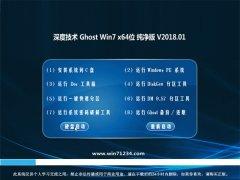 深度技术GHOST WIN7 (64位) 全新纯净版v2018年01月(免激活)