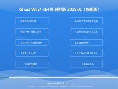 中关村GHOST WIN7 X64 精简增强版2018.01月(免激活)