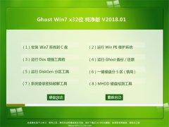 中关村GHOST WIN7 (32位) 安全纯净版v2018.01(永久激活)
